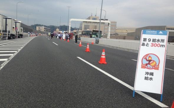 横浜マラソン2015沖縄給水