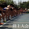 2015年度 大学や地域の記録会一覧 東京・神奈川
