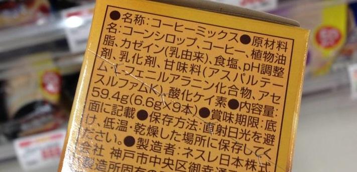 アセスルファムK入りコーヒー(粉末)