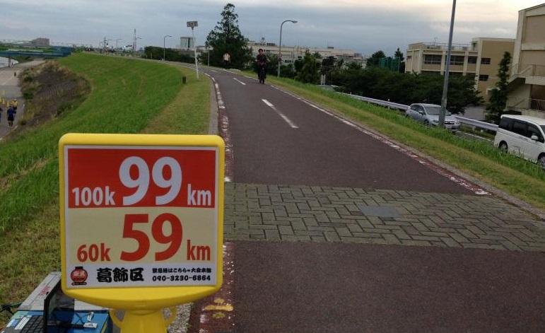 東京柴又100k2015