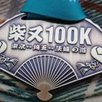 東京・柴又100k(ひゃっけー)の60kmの部<結果>