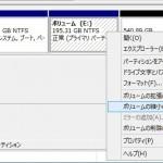 WindowsServer2012でパーティションの縮小が出来ない件とその回避方法