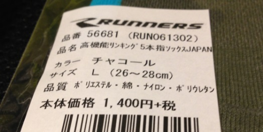 ランニングソックス1400円RUNNERS