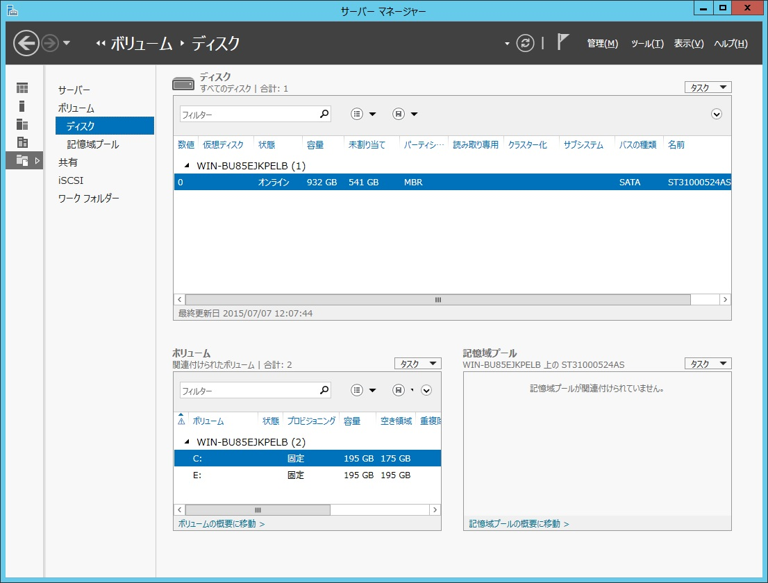 2012R2 ServerManager