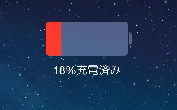 iphone充電完了