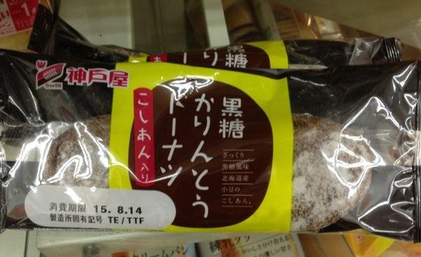 黒糖かりんとうドーナツ