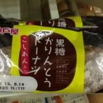 ヤバイの見つけた。黒糖かりんとうドーナツ。なんていうか、栄養素的に。
