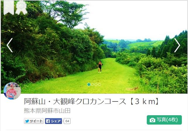 runtrip.jp