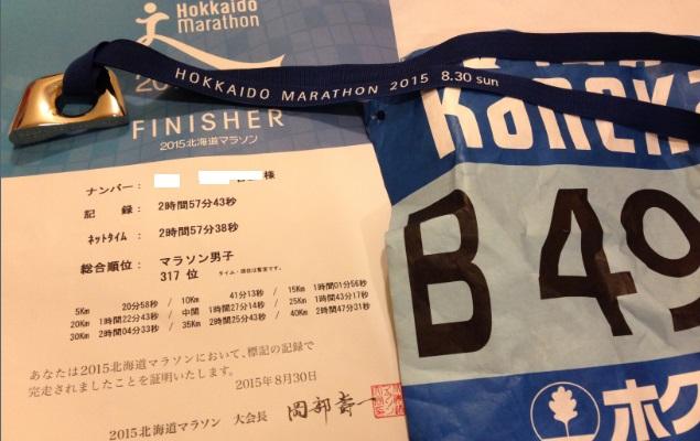 北海道マラソン結果