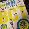 私の走りを変えた体幹トレ「BCT」講座を明日に控えて、予習をしておこうと思う