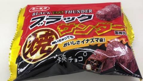 焼きブラックサンダー