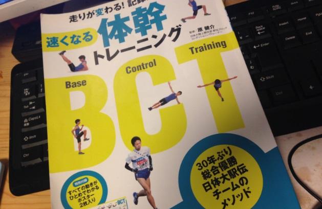Base Control Training