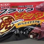 お菓子レポート:ブラック焼きサンダーを食べてみた