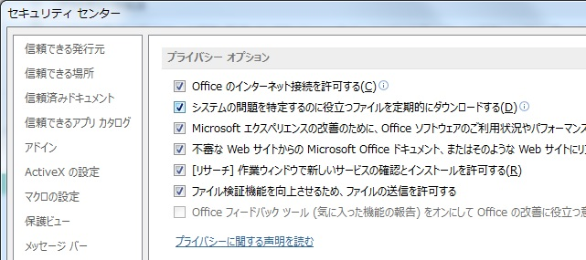 Officeのインターネット接続を許可する