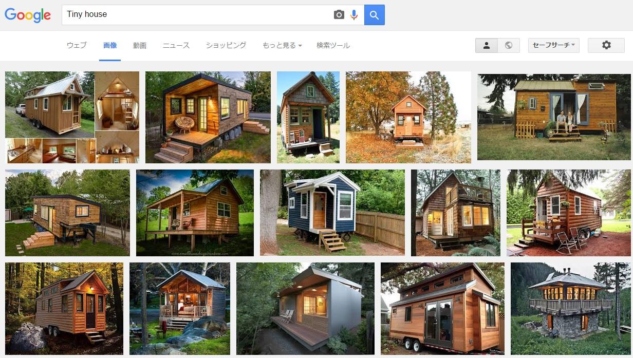 [Tiny house]でgoogle画像検索