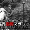 Road to Fukuoka三好真司さんの最終回は、読んで損はない「力作」です。