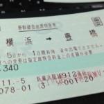 新幹線自由席、同額の行き先変更は無料だった