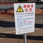 【走り納め】駒沢公園距離走と大腰筋の話。