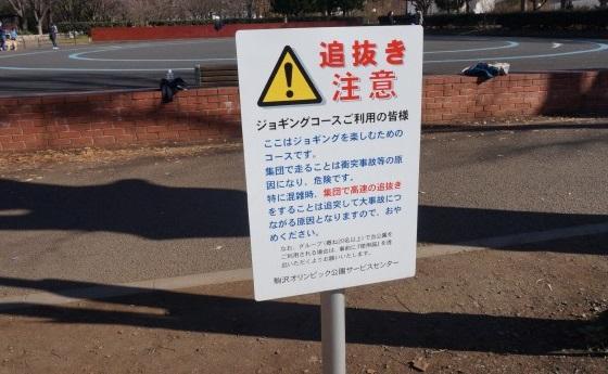 駒沢公園に看板立つ