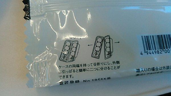 坊ちゃん団子 ミシン目