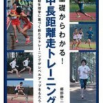 役に立った本の紹介:「基礎から分かる!中長距離走トレーニング」