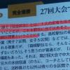青学大の箱根駅伝「完全優勝」といわれる中、「完封優勝」が正しいという意見もあるようだ
