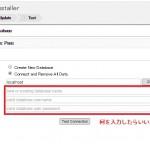 初心者のためのWordPress引越しプラグイン「Duplicator」installer.php設定項目詳説