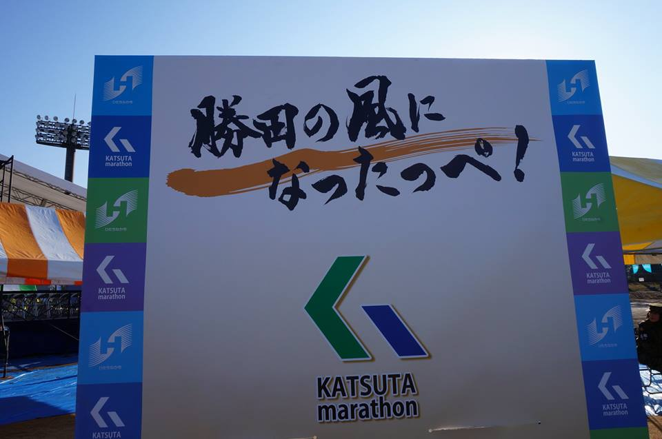 勝田の風になる(なれなかった)