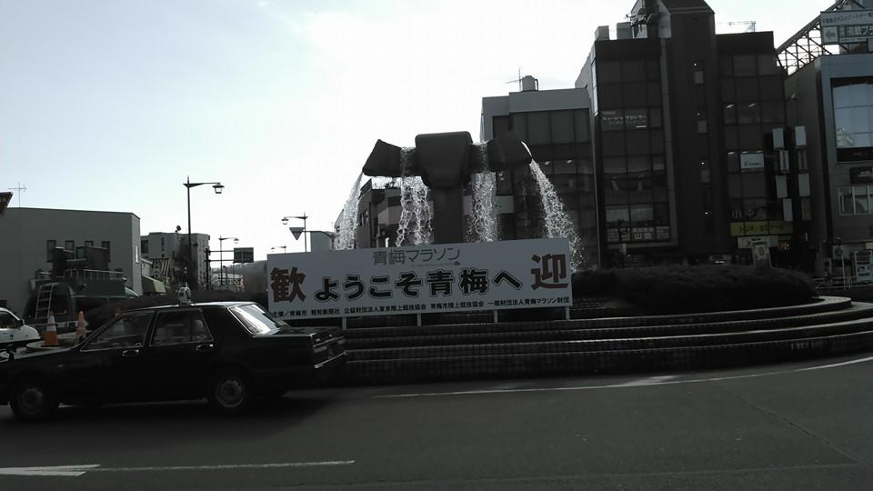 青梅マラソン河辺駅