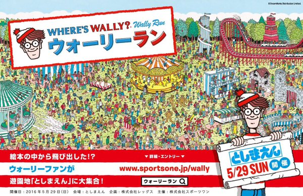 via www.sportsone.jp/wally/