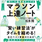 読みやすさ抜群の松本翔さん新書【「走り」の偏差値を上げる マラソン上達ノート】