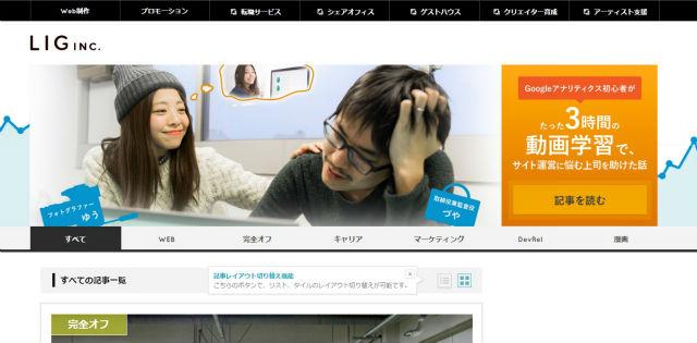 liginc.co.jp