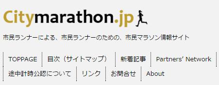 toppage citymarathon